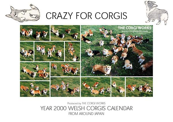 2000年版コーギーカレンダー表紙