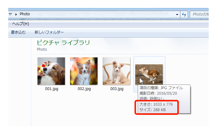 Windowsで画像サイズを確認する
